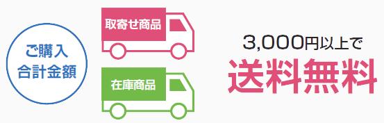 ご注文合計金額が3,000円(税抜き)以上で送料無料